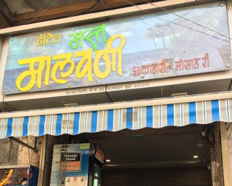 Hotel Mast Malvani - Parel - Mumbai Image
