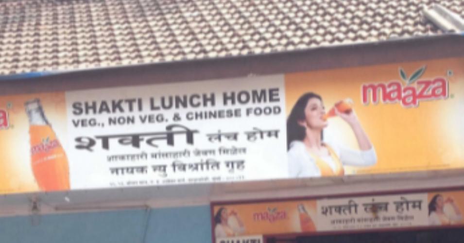 Hotel Shakti Lunch Home - Parel - Mumbai Image