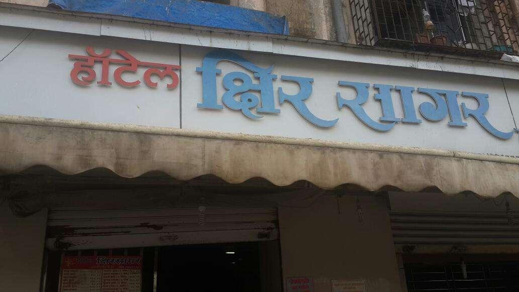 Hotel Shir Sagar - Parel - Mumbai Image