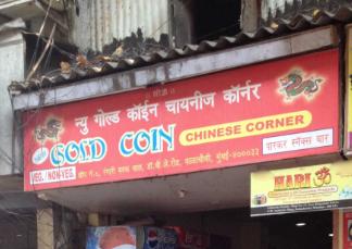 New Gold Coin - Parel - Mumbai Image