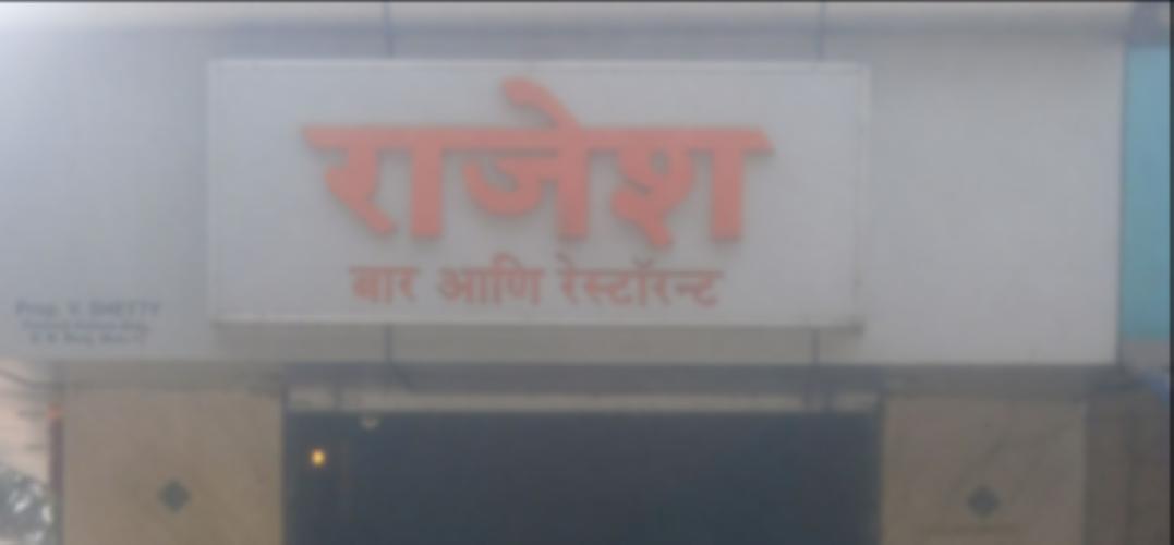 Rajesh Restaurant Bar - Parel - Mumbai Image