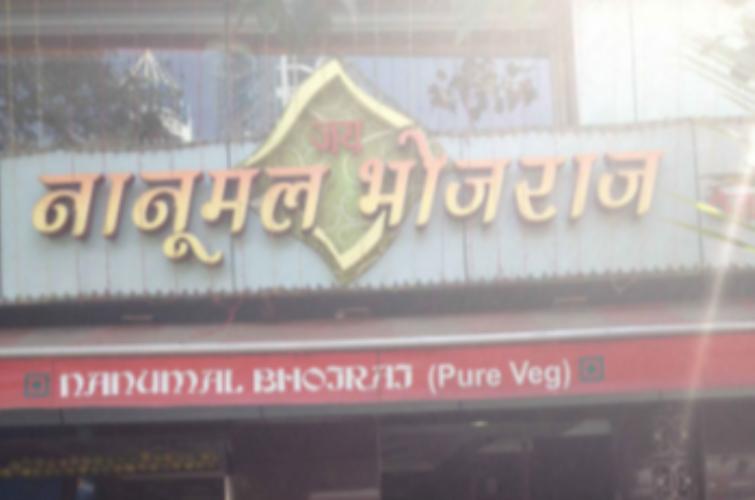 Nanumal Bhojraj - Tardeo - Mumbai Image