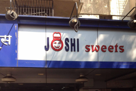 Joshi Sweets - Castle Mill - Thane Image