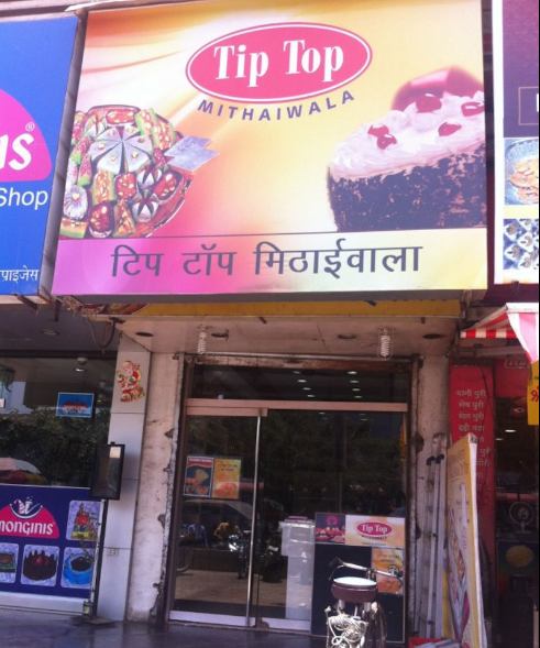 Tip Top Mithaiwala - Manpada - Thane Image