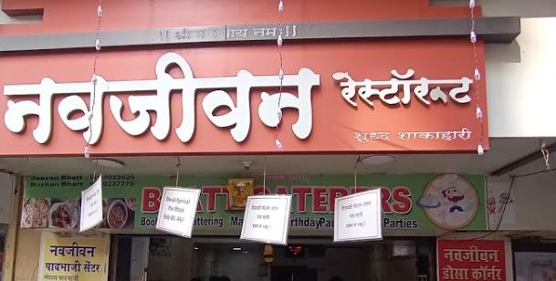 Navjeevan Restaurant - Manpada - Thane Image