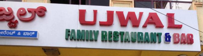 Ujwal Family - Sanjay Nagar - Bangalore Image