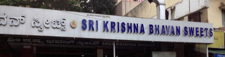 Sri Krishna Bhavan Sweets - Sanjay Nagar - Bangalore Image