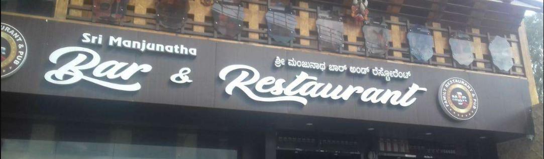 Sri Manjunatha Bar & Restaurant - Kanakapura Road - Bangalore Image