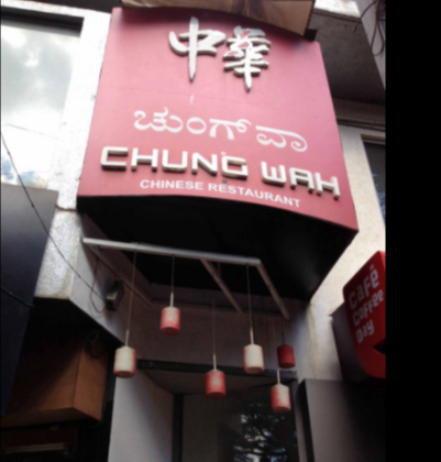 Chung's Kitchen - New BEL Road - Bangalore Image