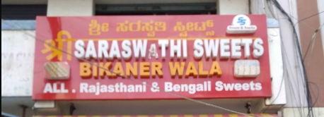 Shree Saraswathi Sweets Centre - Wilson Garden - Bangalore Image