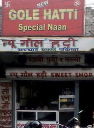 New Gole Hatti - Patel Nagar - Delhi NCR Image