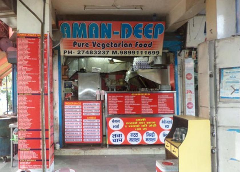 Aman Deep Pure Veg - Shalimar Bagh - Delhi NCR Image