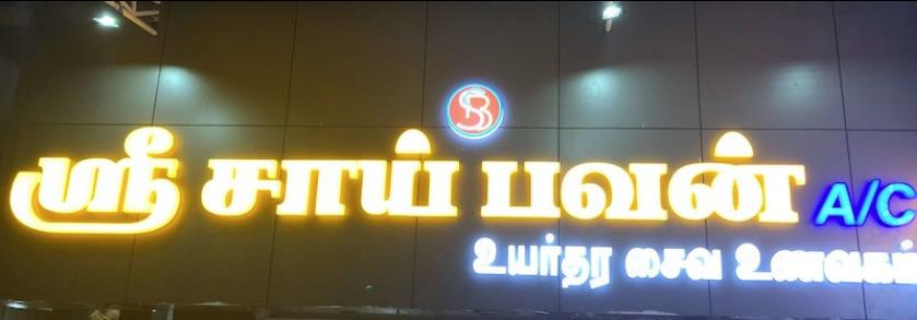 Shree Saai Bhavan - Tambaram - Chennai Image