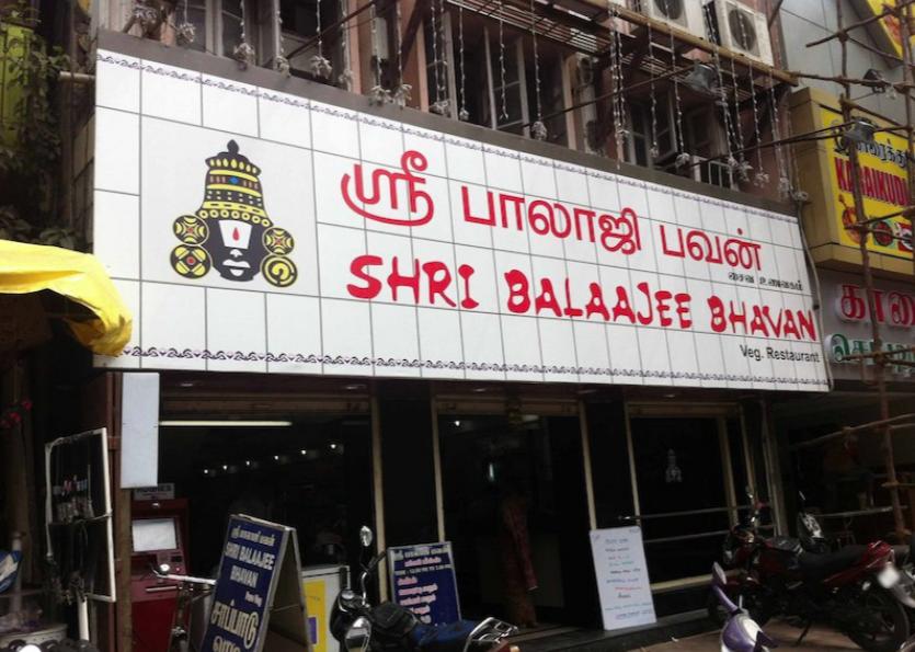 Sree Balaji Bhavan - Saidapet - Chennai Image