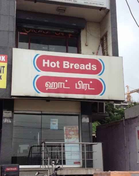 Hot Breads - Porur - Chennai Image