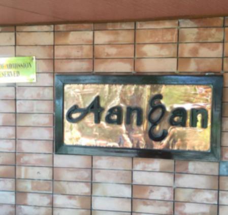 Aangan - S P Road - Secunderabad Image