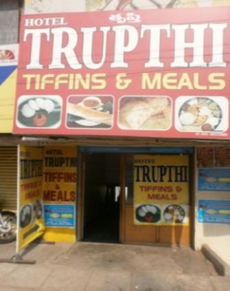 Trupthi Tiffin Center - Karkhana - Secunderabad Image