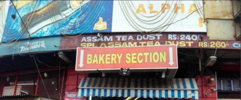 Alpha Hotel - Railway Station Road - Secunderabad Image