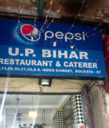 UP Bihar Restaurant - Taltala - Kolkata Image