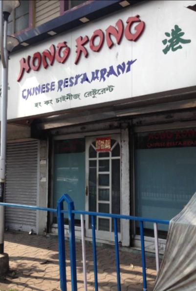 Hong Kong Chinese Restaurant - Kankurgachhi - Kolkata Image