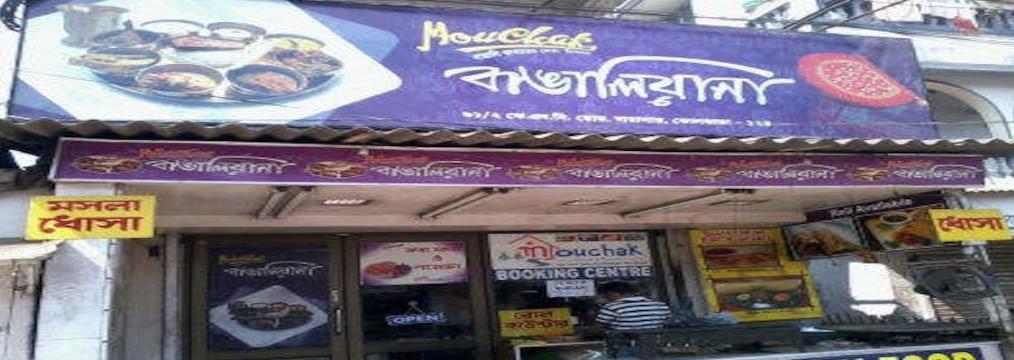 Mouchak Foods - Barasat - Kolkata Image