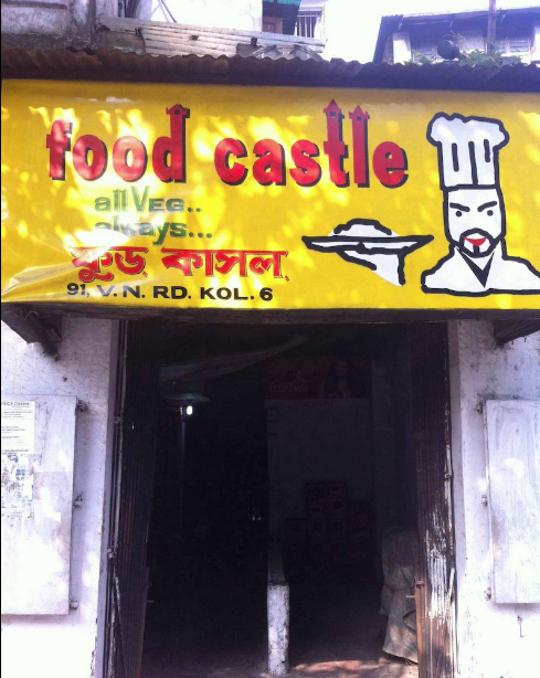 Food Castle - Hati Bagan - Kolkata Image