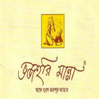Bhojohori Manna - Gariahat - Kolkata Image