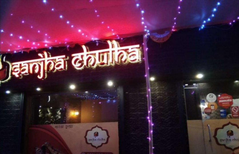 Sanjha Chulha - Ballygunge - Kolkata Image