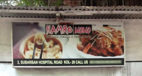 Hamro Momo - Elgin - Kolkata Image