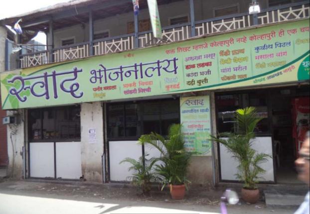 Swad Bhojnalay - Sadashiv Peth - Pune Image