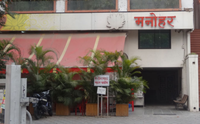 Manohar Fast Food Parlour - Erandwane - Pune Image