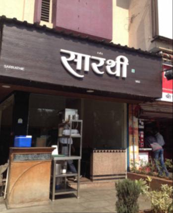 Sarathi - Erandwane - Pune Image