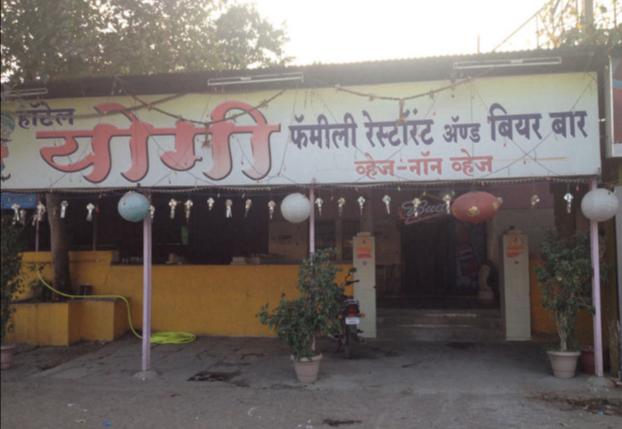 Hotel Yogi Garden Wakad Pune Reviews Menu Order
