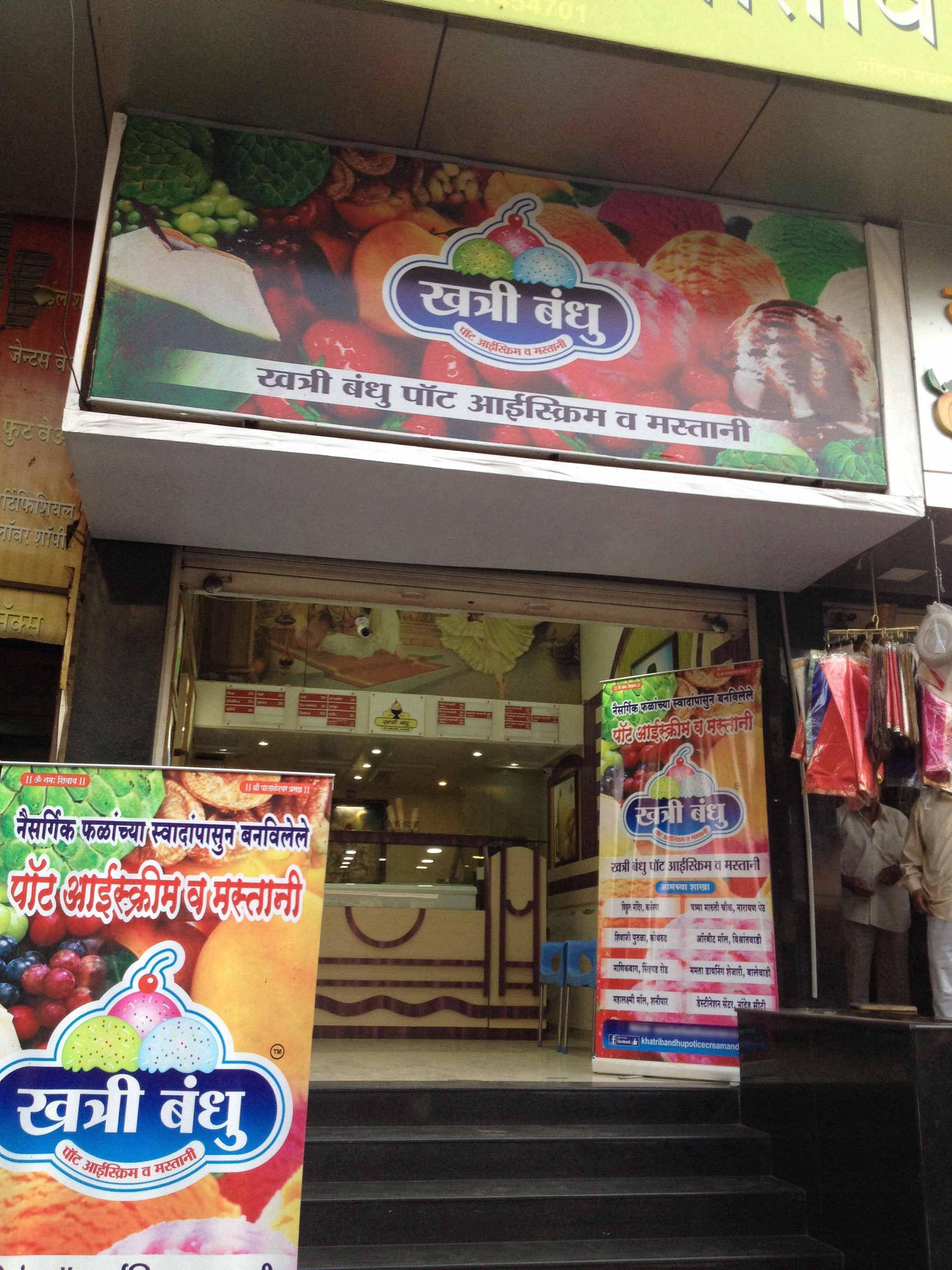 Khatri Bandhu Pot Ice Cream - Narayan Peth - Pune Image