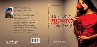 Meri Aankhon Mein Mohbbat Ke Manjar Hain - Dinesh Gupta Image