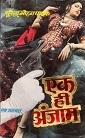 Ek Hi Anjaam - Surendra Mohan Pathak Image
