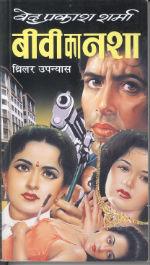 Biwi Ka Nasha - Ved Prakash Sharma Image