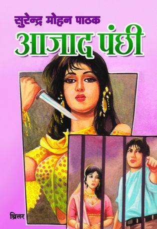 Aazaad Panchhi - Surendra Mohan Pathak Image