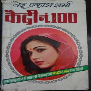 Qaidi No 100 - Ved Prakash Sharma Image