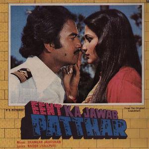 Eent Ka Jawab Patthar Image