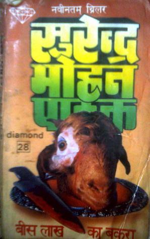 Bees Lakh Ka Bakra - Surendra Mohan Pathak Image