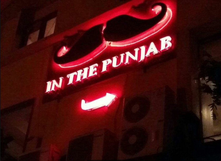 In The Punjab - Greater Kailash 1 - Delhi NCR Image