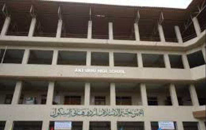 Anjuman Khairul Islam College - Mumbai Image