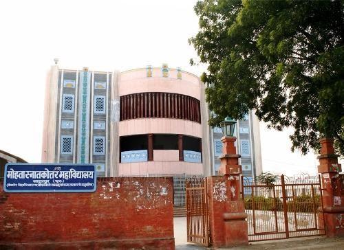 Mohta Ayurved College - Churu Image
