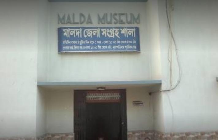 Malda Museum - Malda Image