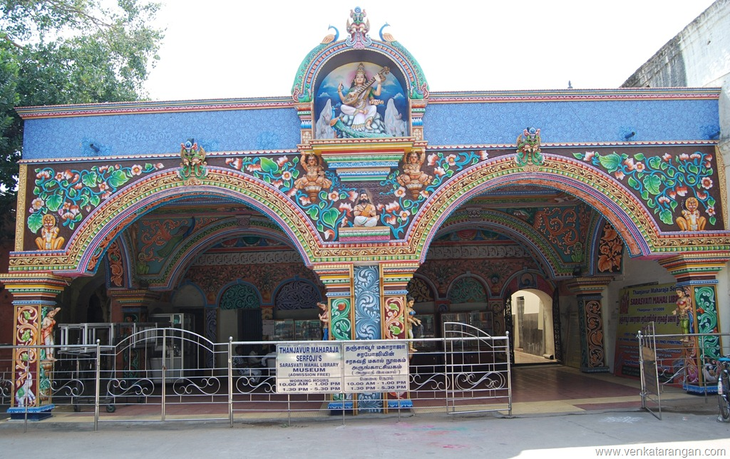 Saraswathi Mahal Library - Thanjavur Image
