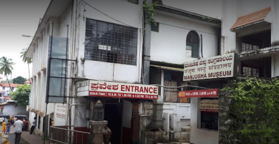 The Manjusha Museum - Mangalore Image