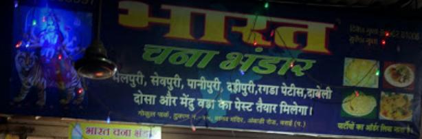 Bharat Chana Bhandar - Vasai Image