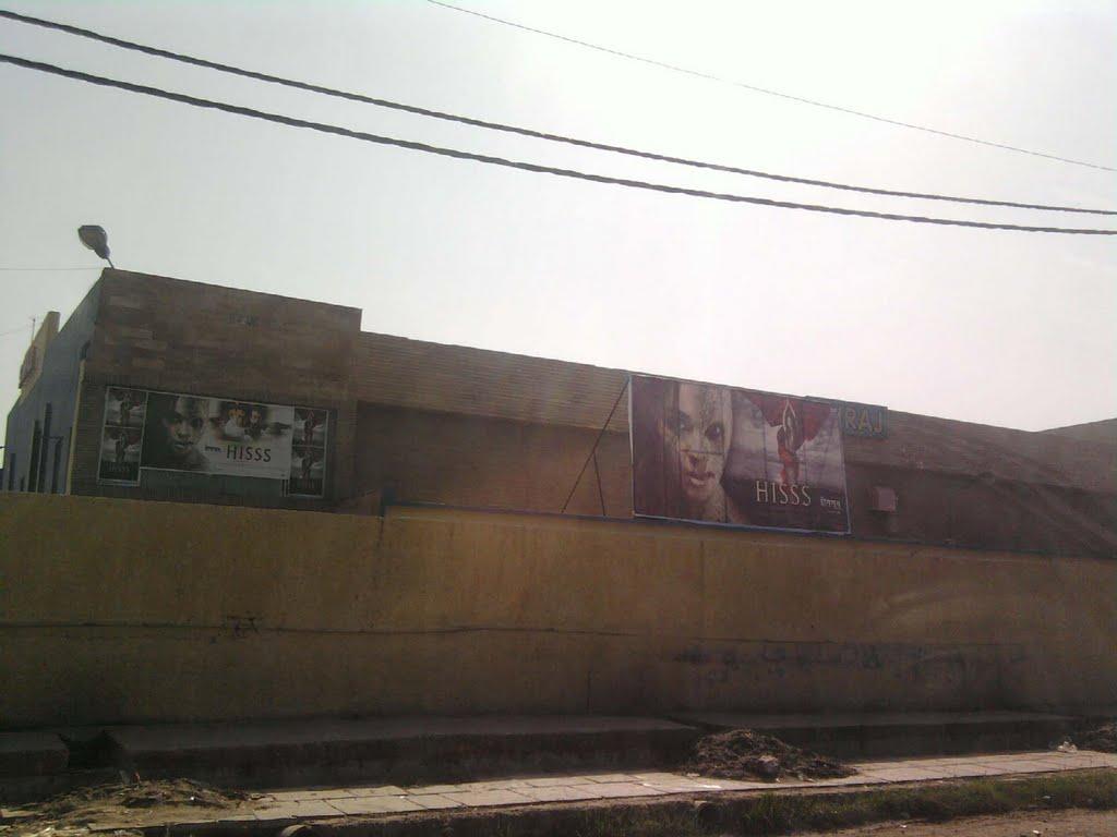 Suraj Cinema - Najafgarh - Delhi Image