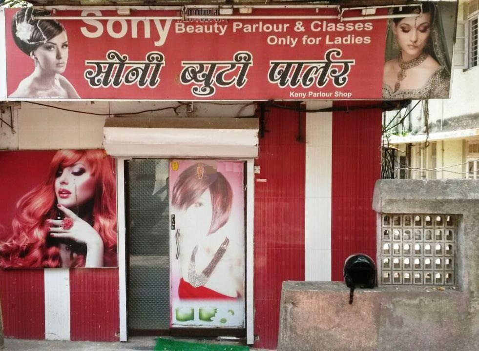 Sony Beauty Parlour - Mulund East - Mumbai Image